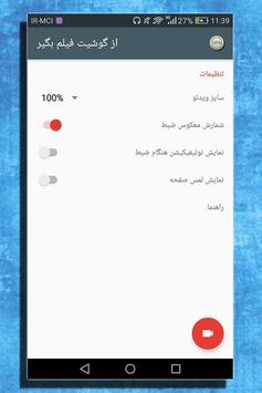 از گوشیت فیلم بگیر apk screenshot