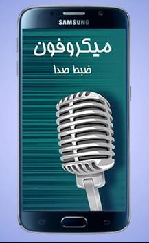 میکروفون (ضبط صدا) poster