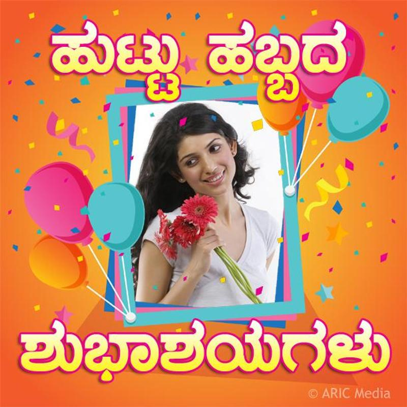 kannada birthday photo frames greetings poster