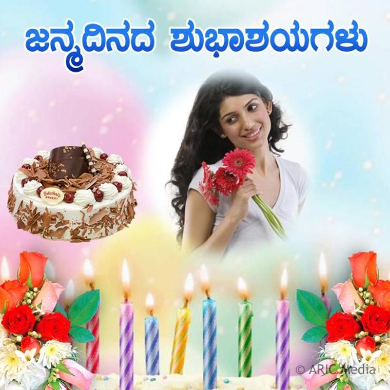 Kannada Birthday Photo Frames Greetings For Android Apk Download