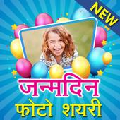 Happy Birthday Photo Frames Hindi icon