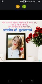 Happy Birthday Photo Frames Hindi screenshot 4