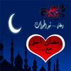 صور بطاقات رمضان بإسمك أيقونة