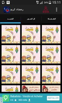 صور بطاقات رمضان بإسمك 截圖 3