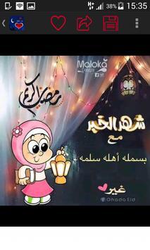 صور بطاقات رمضان بإسمك 截圖 4