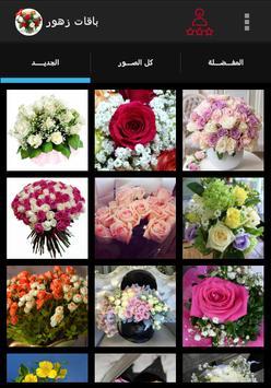 صور باقات زهور poster