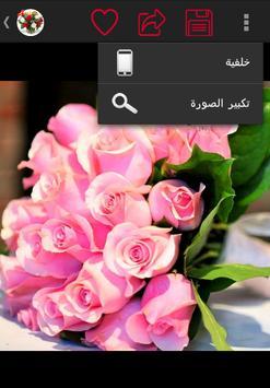 صور باقات زهور screenshot 4