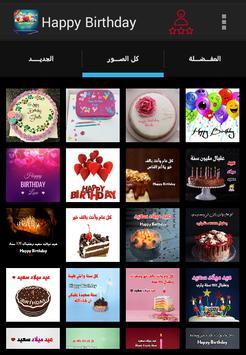 Happy Birthday  بطاقات عيد ميلاد screenshot 1