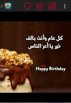 Happy Birthday  بطاقات عيد ميلاد apk screenshot