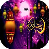 صور و رسائل تهنئة رمضان 圖標