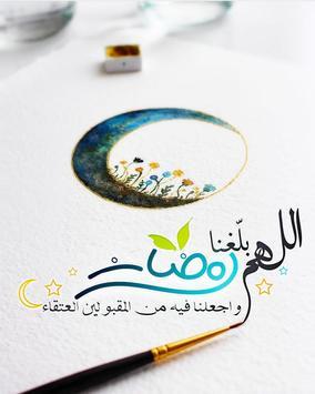 صور و رسائل تهنئة رمضان screenshot 2
