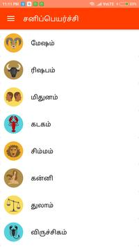 Today Rasi palan 2018 in Tamil Rasipalan Horoscope screenshot 4