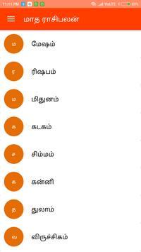 Today Rasi palan 2018 in Tamil Rasipalan Horoscope screenshot 2