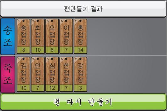 국궁 편사 screenshot 4