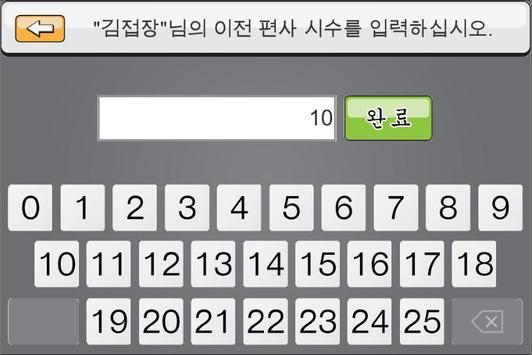 국궁 편사 screenshot 2