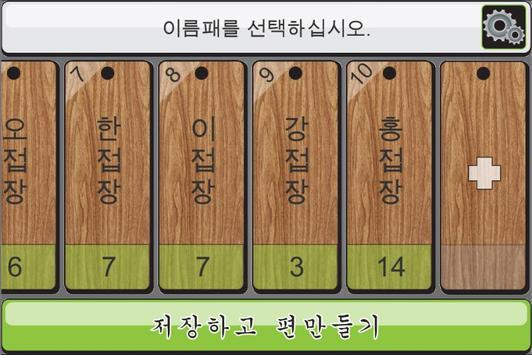 국궁 편사 screenshot 3