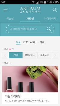 아리따움 온라인아카데미 apk screenshot