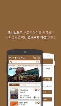 유니브북(Univbook) - 대학생 중고교재 마켓 poster
