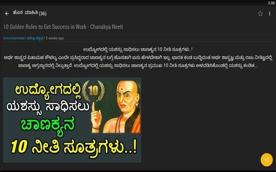 Arivu Kannada screenshot 14