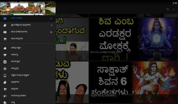 Arivu Kannada screenshot 17