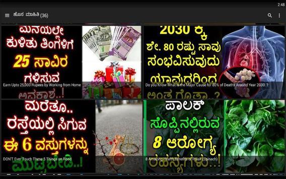 Arivu Kannada screenshot 10