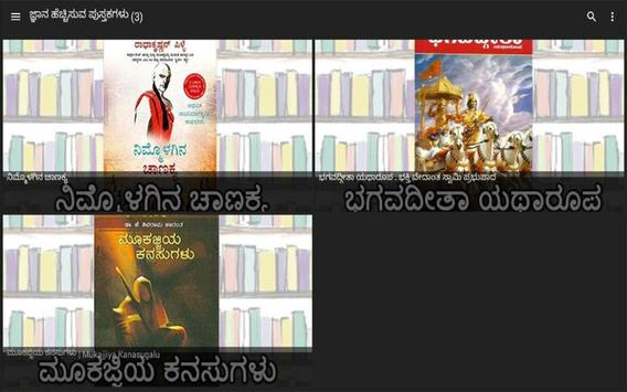 Arivu Kannada screenshot 11