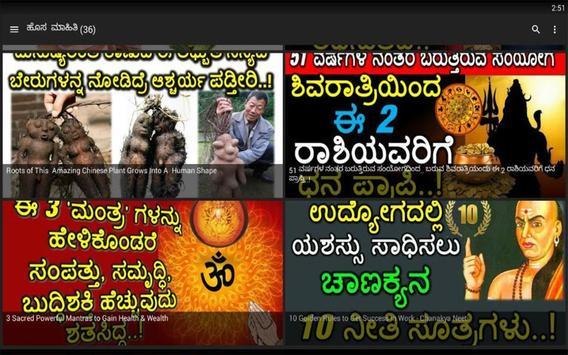 Arivu Kannada screenshot 13