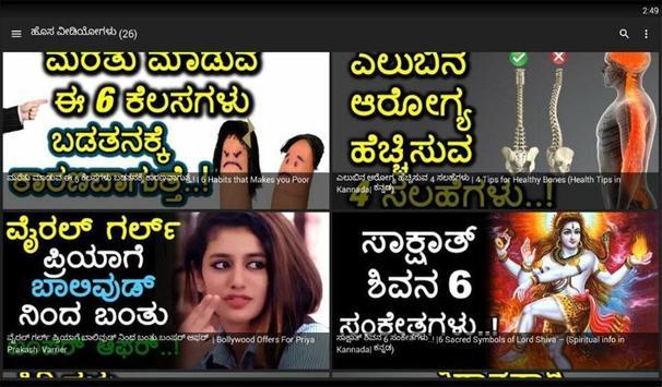 Arivu Kannada screenshot 20