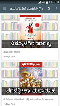 Arivu Kannada screenshot 3