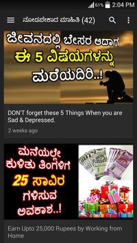 Arivu Kannada screenshot 6