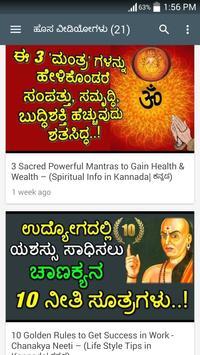 Arivu Kannada screenshot 7