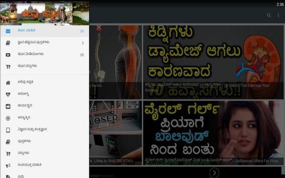 Arivu Kannada screenshot 8