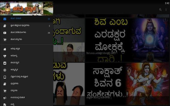 Arivu Kannada screenshot 9