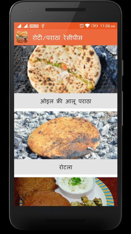 how to make roti in hindi