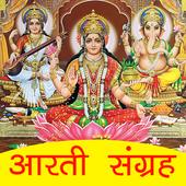Sampurna Aarti Sangrah Audio icon