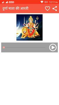 Sampurna Aarti Sangrah Audio screenshot 3