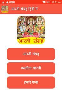 Sampurna Aarti Sangrah Audio poster