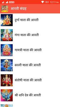 Sampurna Aarti Sangrah Audio screenshot 1