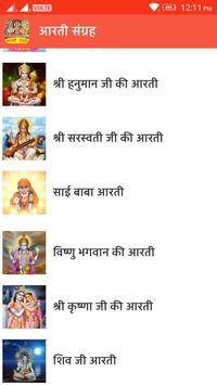 Sampurna Aarti Sangrah Audio screenshot 2