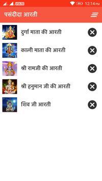 Sampurna Aarti Sangrah Audio screenshot 4