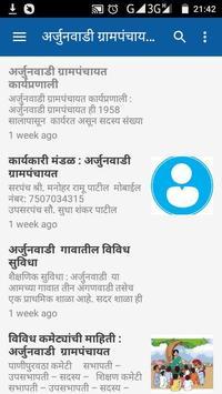 Arjunwadi Grampanchayat poster