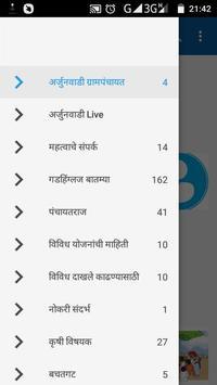 Arjunwadi Grampanchayat screenshot 1
