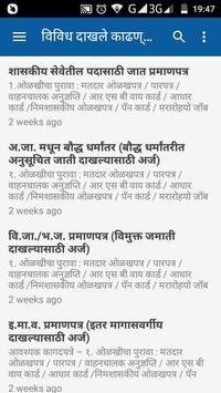 Arjunwadi Grampanchayat screenshot 3