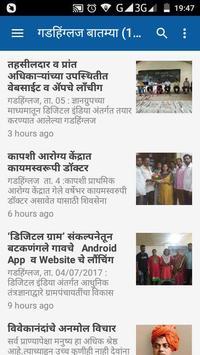 Arjunwadi Grampanchayat screenshot 4