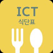 경남ICT융합센터 식단표 icon