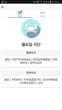 경남ICT융합센터 식단표 apk screenshot