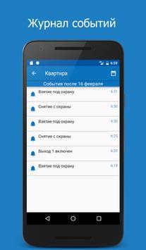 МК Армада - Управление apk screenshot