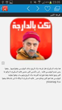 نكت مغربية بالدارجة apk screenshot