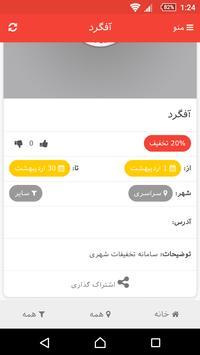 آفگرد apk screenshot