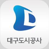 대구도시공사 정부 3.0 icon